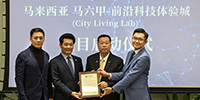 "MCA ""One Belt, One Road"" Center Fully Supported the Malacca, Malaysia · City Living Lab Jointly Developed by Bauing Group and Pacific Future"