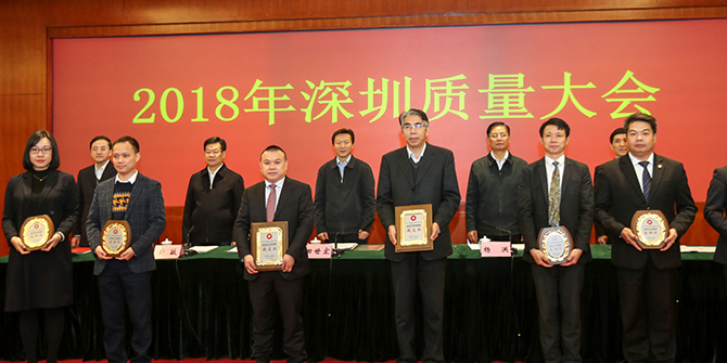Bauing Group Is Awarded Mayor Quality Prize of Shenzhen