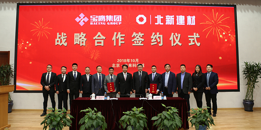 Baoying Group and BNBM Group Sign A Strategic Cooperation Agreement